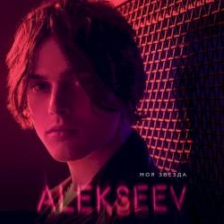 ALEKSEEV - Sberegu