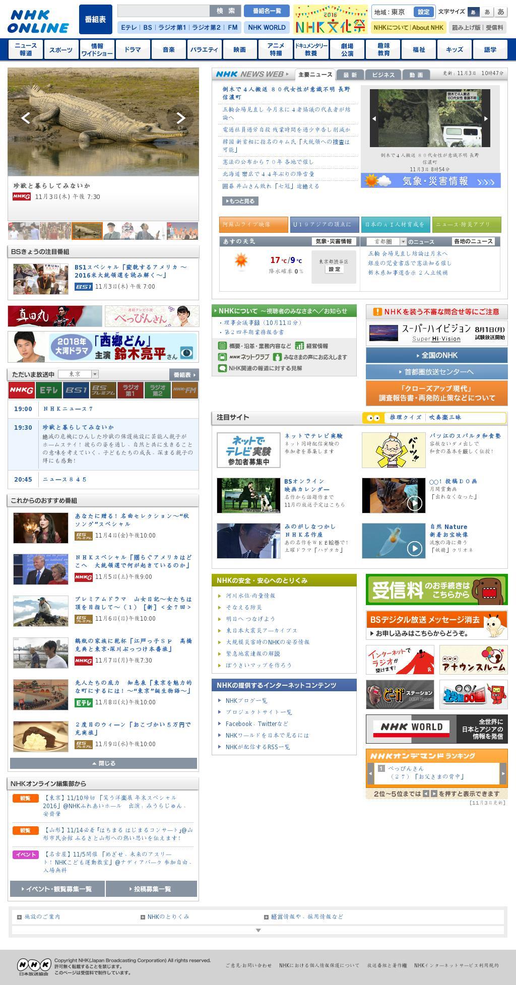 NHK Online at Thursday Nov. 3, 2016, 11:13 a.m. UTC