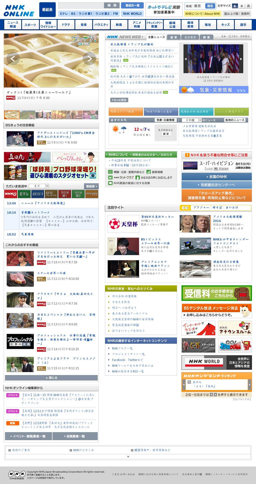 NHK Online at Wednesday Nov. 9, 2016, 9:13 a.m. UTC