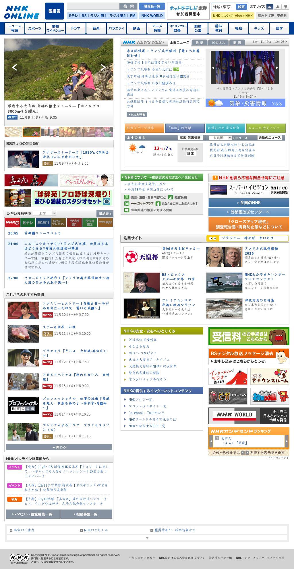 NHK Online at Wednesday Nov. 9, 2016, 12:13 p.m. UTC