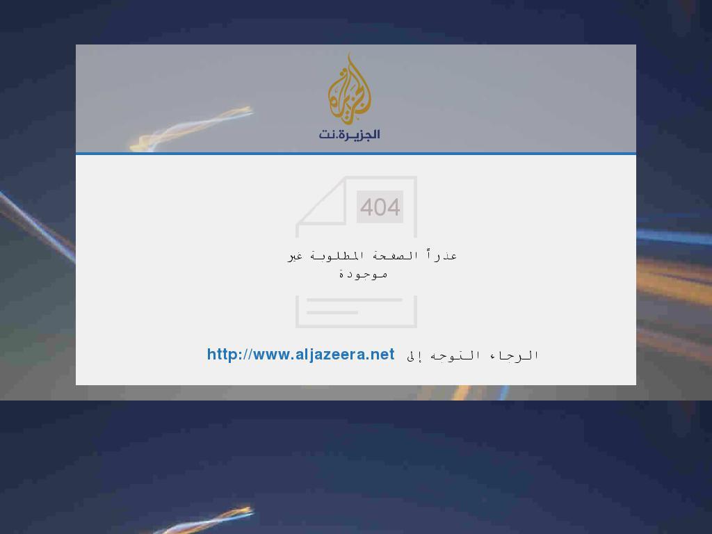 Al Jazeera at Sunday Sept. 11, 2016, 8:07 a.m. UTC