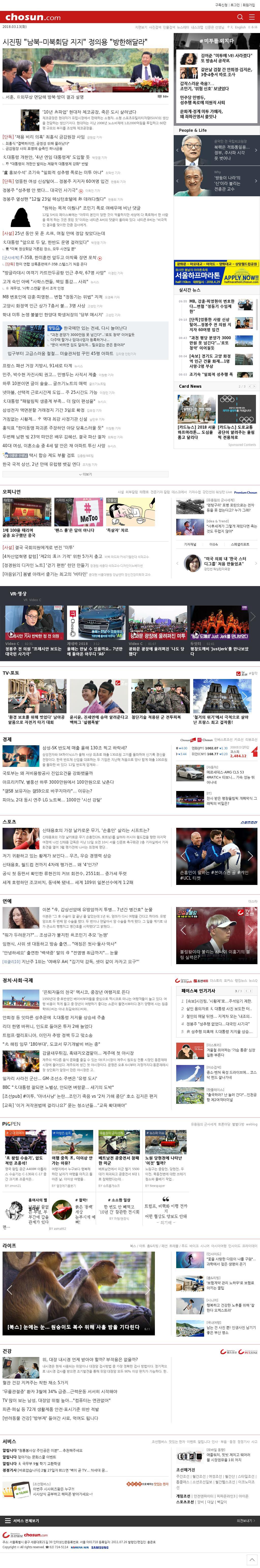 chosun.com at Monday March 12, 2018, 4:03 p.m. UTC